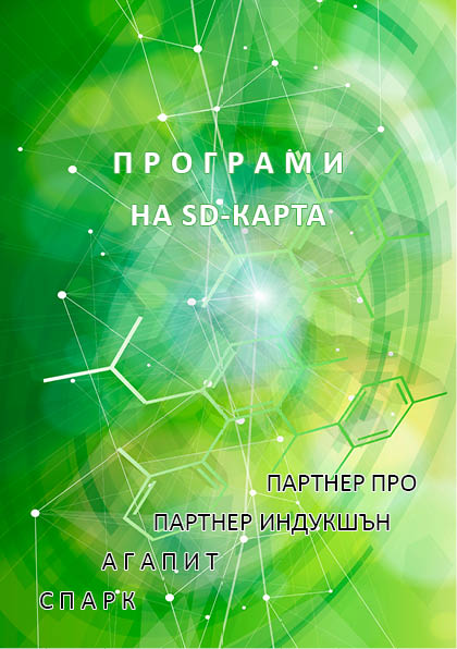 Partner Pro 500 progr 1 KORITZA – Копие